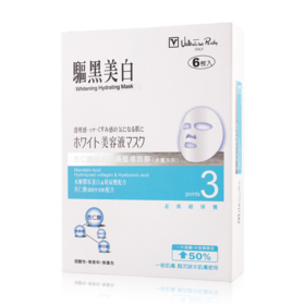 Valentino Rudy Whitening Hydrating Mask (6sheets/Box)