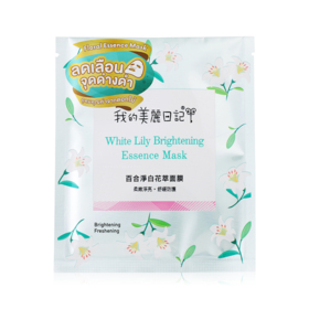 MyBeautyDiary White Lily Brightening Essence Mask 23ml