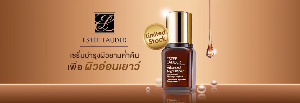 Estee Lauder Advanced Night Repair Synchronized Recovery Complex II 7ml (NO Box)