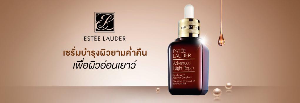 Estee Lauder Advanced Night Repair Synchronized Recovery Complex II 50ml