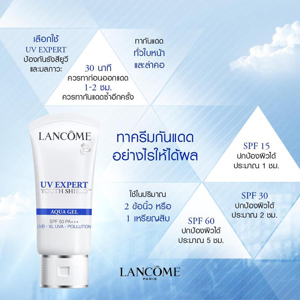 �ล�าร���หารู��า�สำหรั� Lancome UV Expert Youth Shield Aqua Gel 50ml