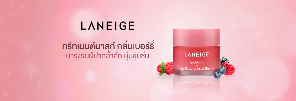 Laneige Special Care Lip Sleeping Mask 20g #Berry